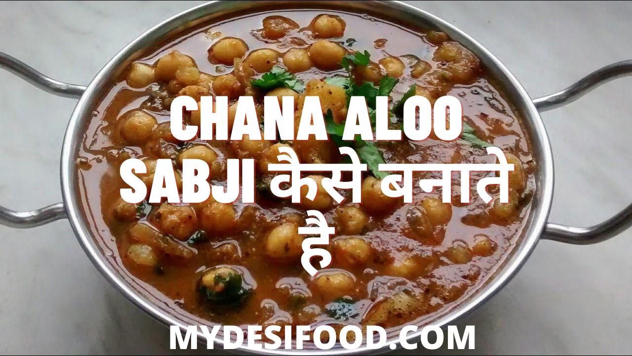 Chana Aloo Sabji