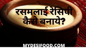 Best Rasmalai Recipe