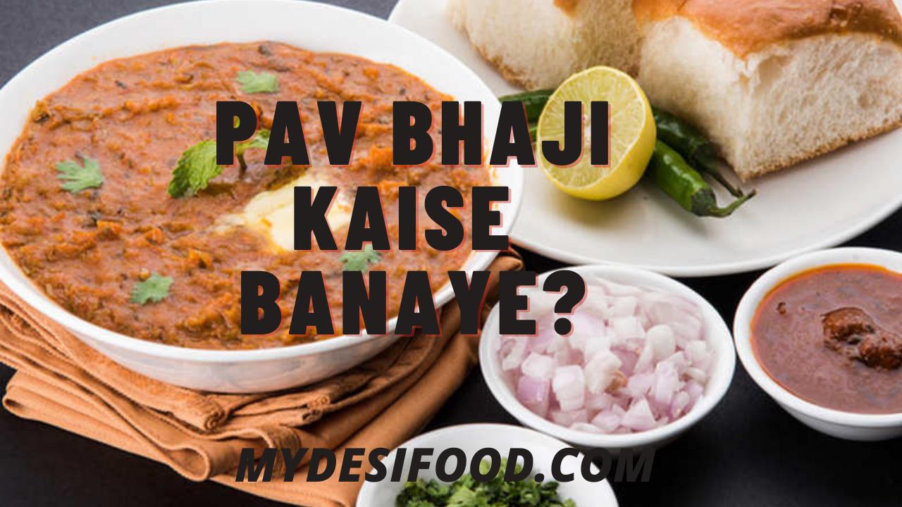 Pav Bhaji Kaise Banaye