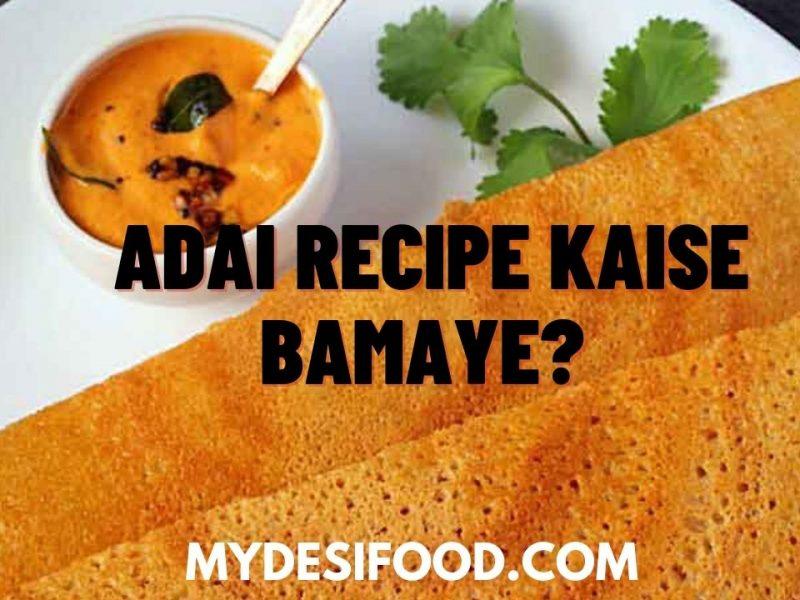 Adai Recipe